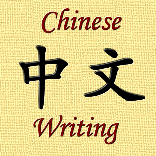 chinese writing lessons